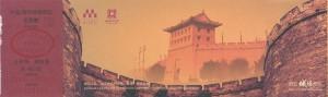 西安城牆景区