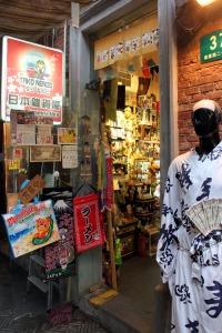 日本杂货屋