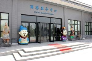 游客服务中心