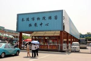 秦陵博物院游客换乘中心
