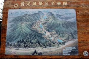 黄龙风景区全景图