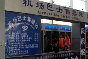 机场巴士售票处