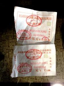 机场巴士车票