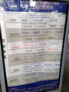 机场巴士运行时刻表
