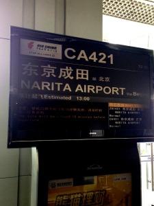成都双流机场