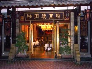 陈麻婆豆腐店