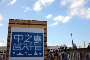 中之島GATE