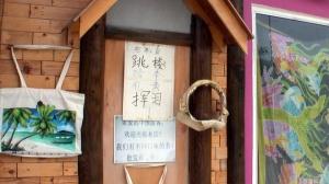 中国語の貼り紙