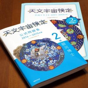 宇宙天文検定2級