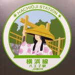 H002 八王子駅