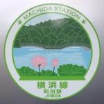 H003 町田駅