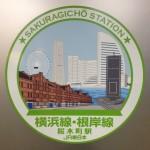 H004 桜木町駅