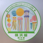 H005 橋本駅
