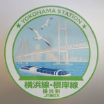 H006 横浜駅