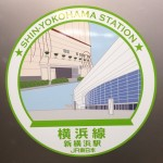 H008 新横浜駅