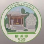 H009 菊名駅