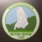 H012 大船駅