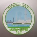 H013 磯子駅