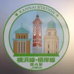 H014 関内駅