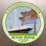 H015 石川町駅