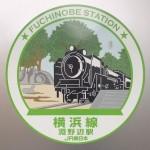 H017 淵野辺駅
