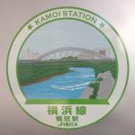 H018 鴨居駅