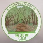 H019 古淵駅