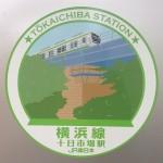 H020 十日市場駅