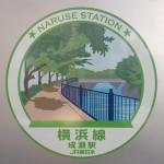 H022 成瀬駅