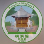 H025 相原駅