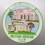 H028 山手駅