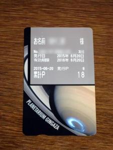 銀河座カード