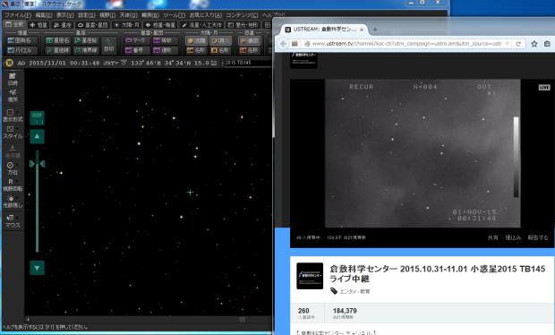 ステラナビゲータとネット中継画面