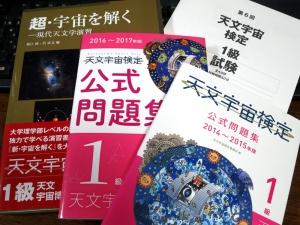 天文宇宙検定1級