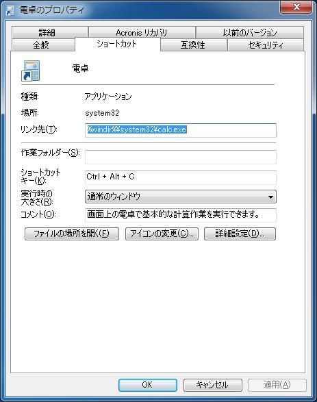 電卓のプロパティWin7